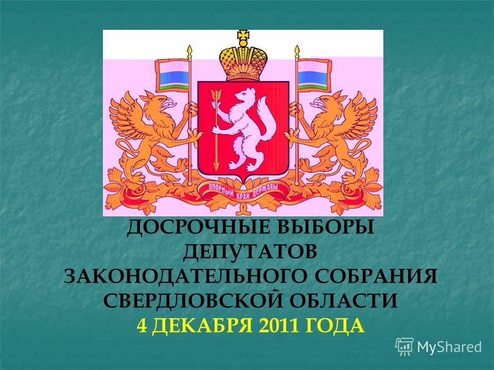 ДОСРОЧНЫЕ ВЫБОРЫ ДЕПУТАТОВ ЗАКОНОДАТЕЛЬНОГО СОБРАНИЯ СВЕРДЛОВСКОЙ ОБЛАСТИ 4 ДЕКАБРЯ 2011 ГОДА