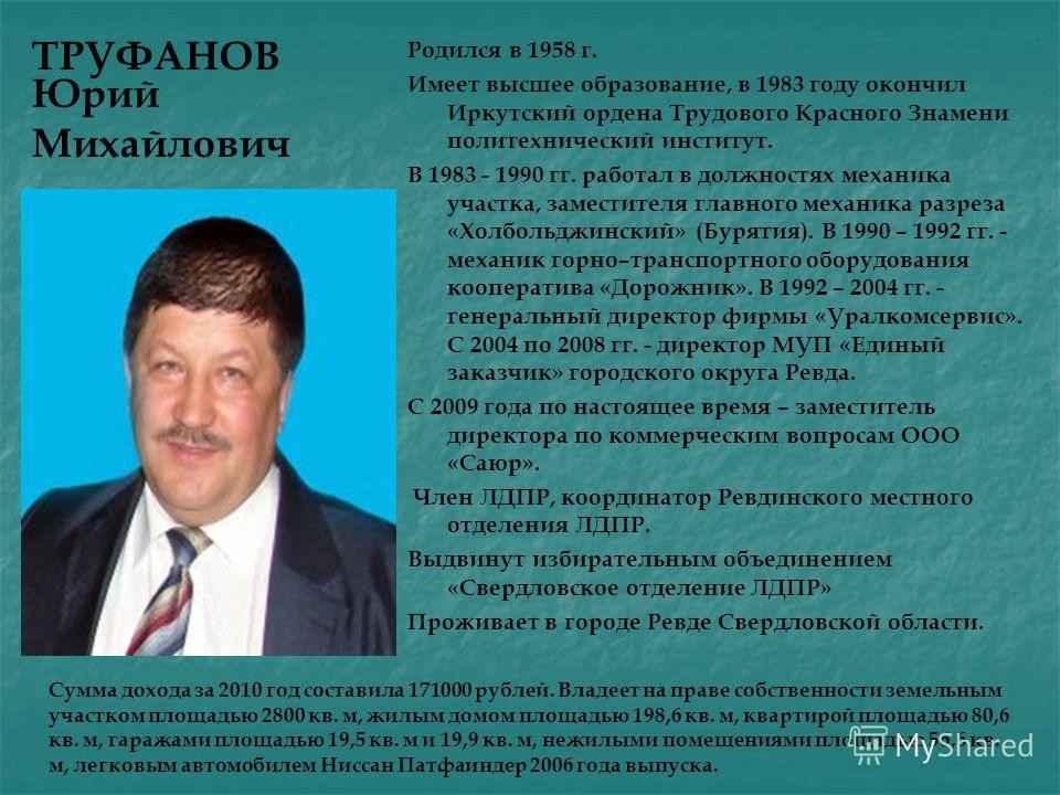 ТРУФАНОВ Юрий Михайлович Родился в 1958 г. Имеет высшее образование, в 1983 году окончил Иркутский ордена Трудового Красного Знамени политехнический институт. В 1983 - 1990 гг. работал в должностях механика участка, заместителя главного механика разр
