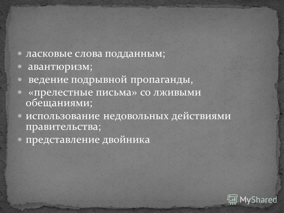 ласковые слова подданным; авантюризм; ведение подрывной пропаганды, «прелестные письма» со лживыми обещаниями; использование недовольных действиями правительства; представление двойника