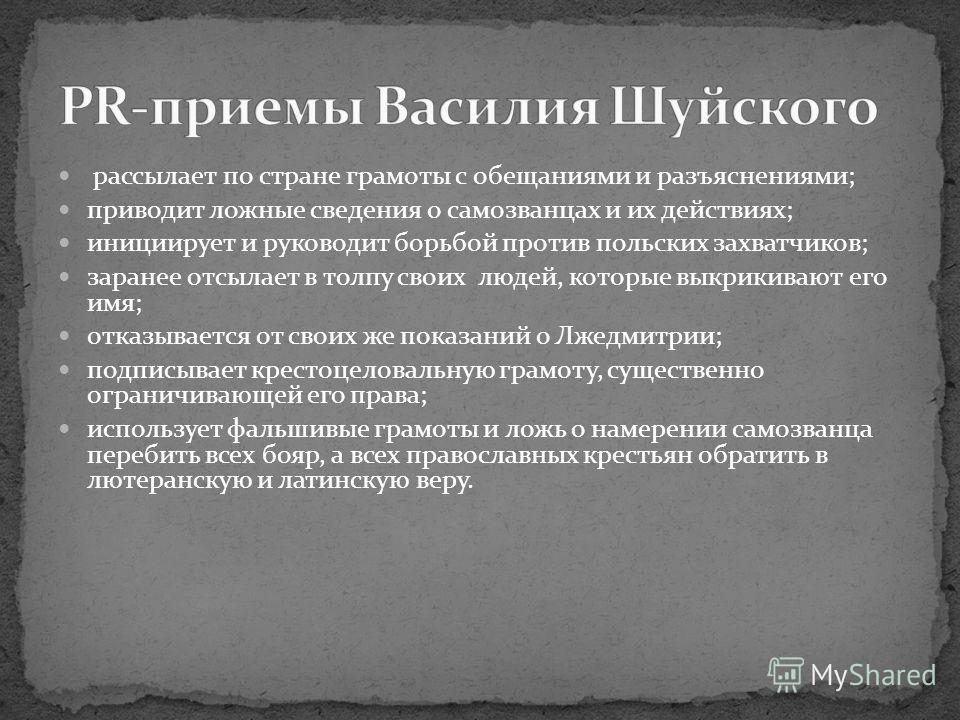 рассылает по стране грамоты с обещаниями и разъяснениями; приводит ложные сведения о самозванцах и их действиях; инициирует и руководит борьбой против польских захватчиков; заранее отсылает в толпу своих людей, которые выкрикивают его имя; отказывает