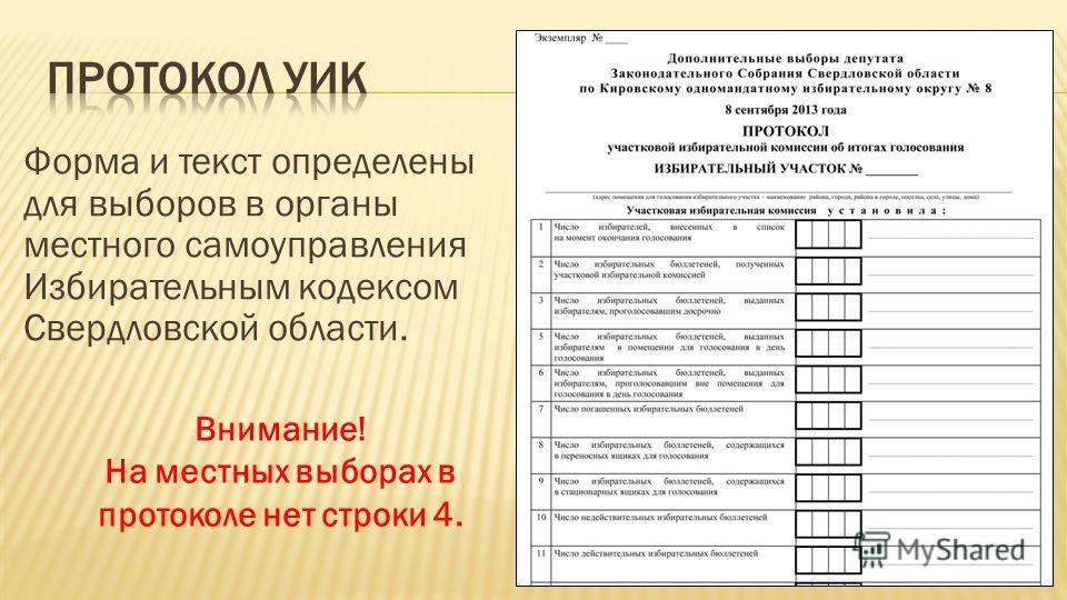 Форма и текст определены для выборов в органы местного самоуправления Избирательным кодексом Свердловской области. Внимание! На местных выборах в протоколе нет строки 4.