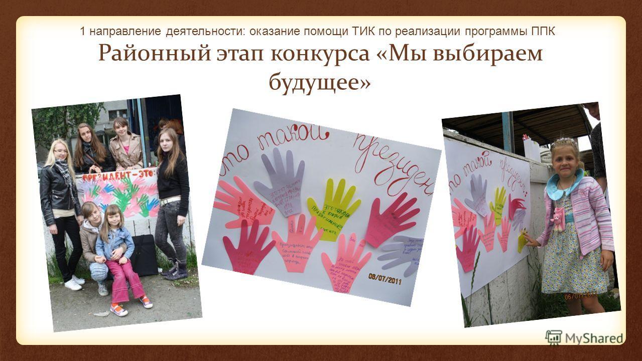 Районный этап конкурса «Мы выбираем будущее» 1 направление деятельности: оказание помощи ТИК по реализации программы ППК