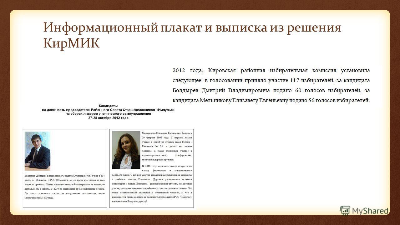 Информационный плакат и выписка из решения КирМИК