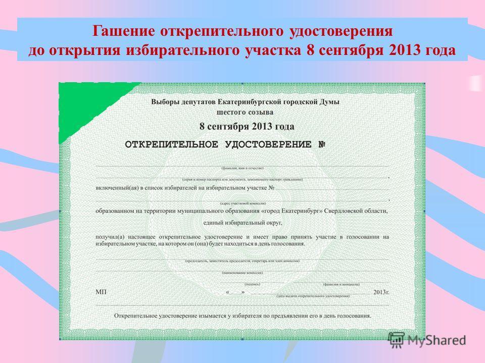 Гашение открепительного удостоверения до открытия избирательного участка 8 сентября 2013 года