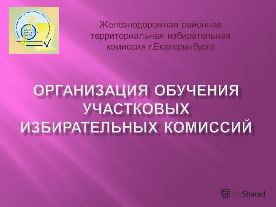 Железнодорожная районная территориальная избирательная комиссия г. Екатеринбурга