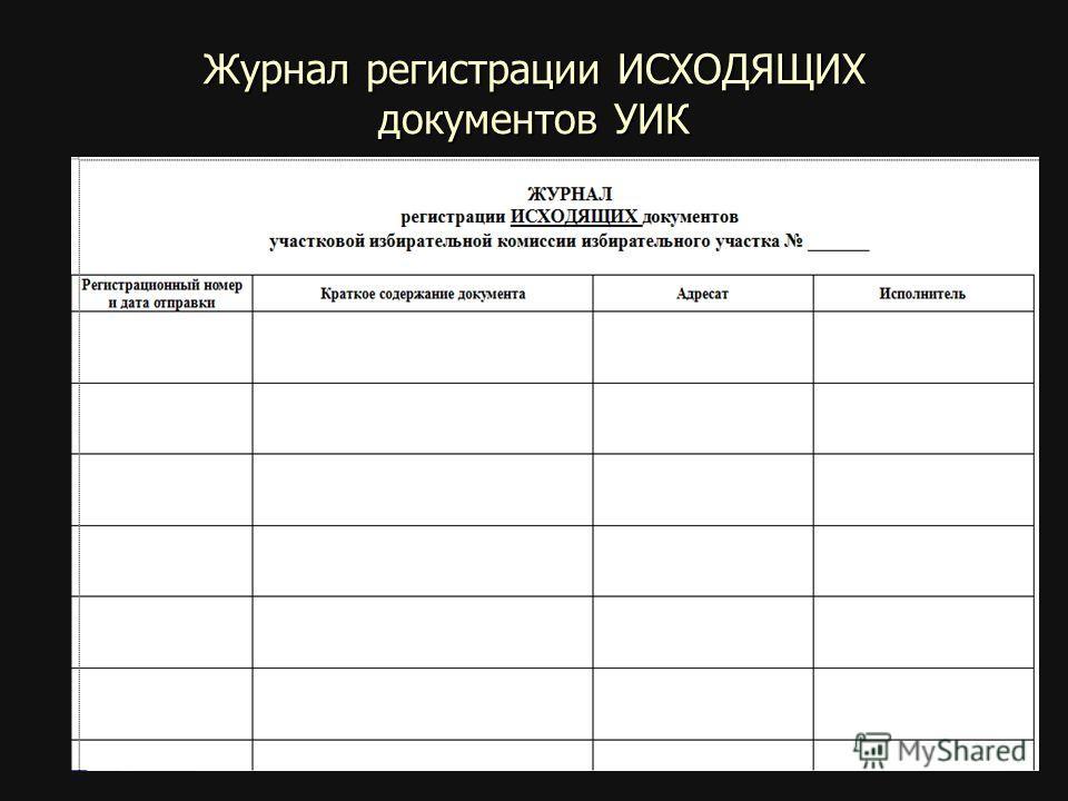 Журнал регистрации ИСХОДЯЩИХ документов УИК