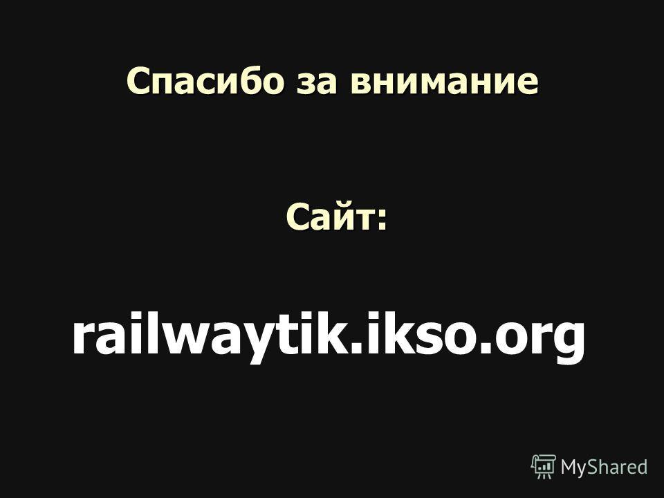 Спасибо за внимание railwaytik.ikso.org Сайт: