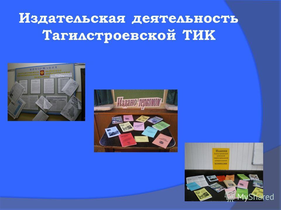 Издательская деятельность Тагилстроевской ТИК