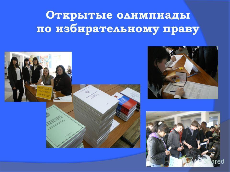 Открытые олимпиады по избирательному праву
