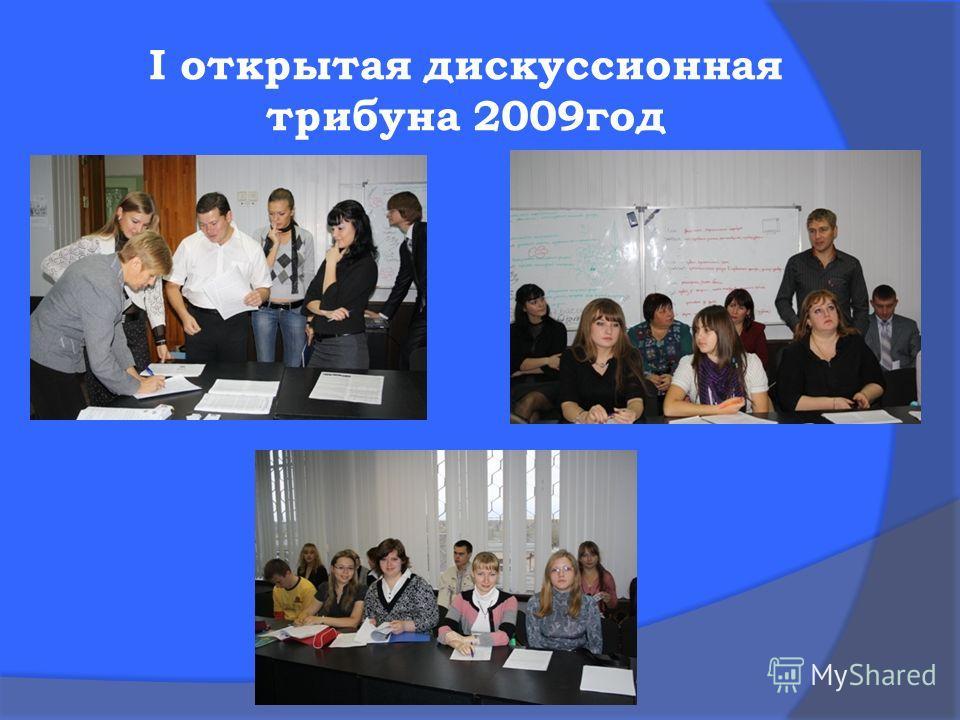 I открытая дискуссионная трибуна 2009год