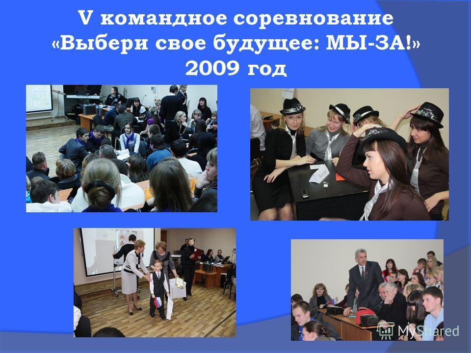V командное соревнование «Выбери свое будущее: МЫ-ЗА!» 2009 год