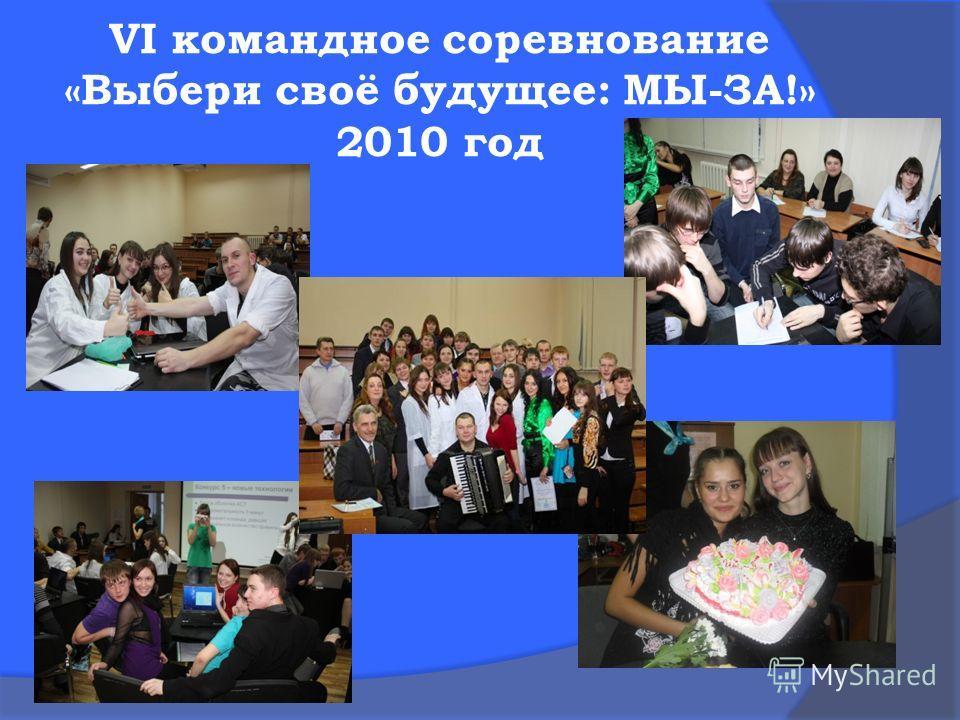 VI командное соревнование «Выбери своё будущее: МЫ-ЗА!» 2010 год