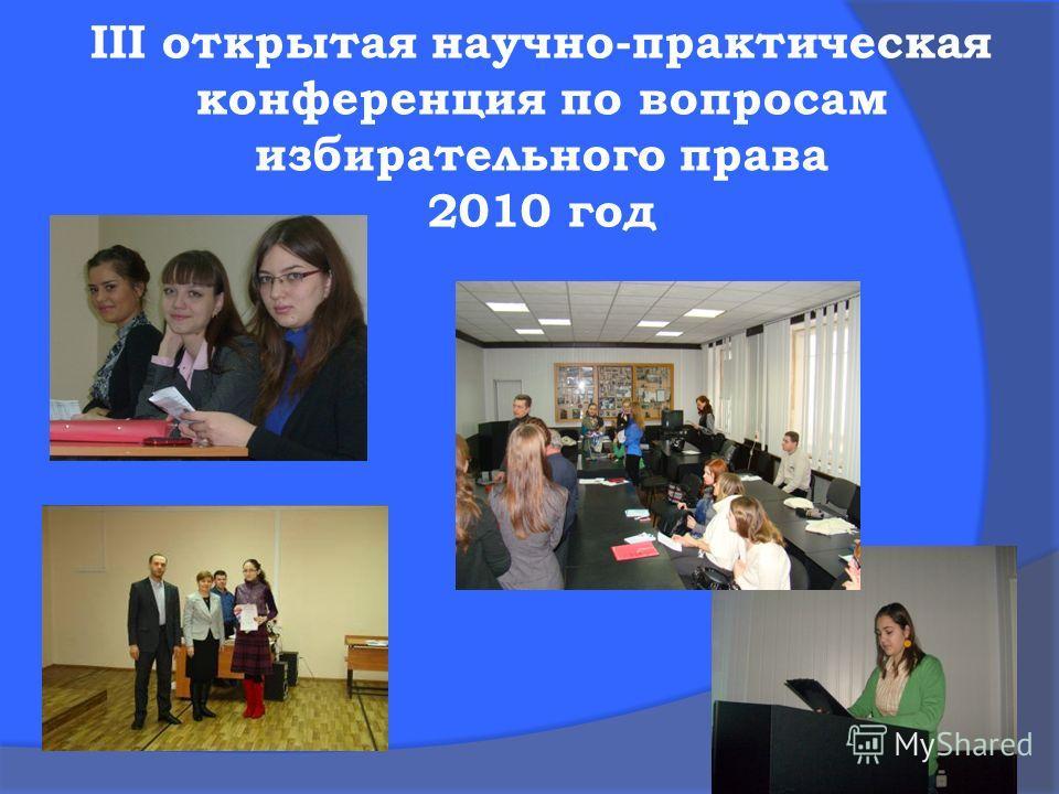 III открытая научно-практическая конференция по вопросам избирательного права 2010 год