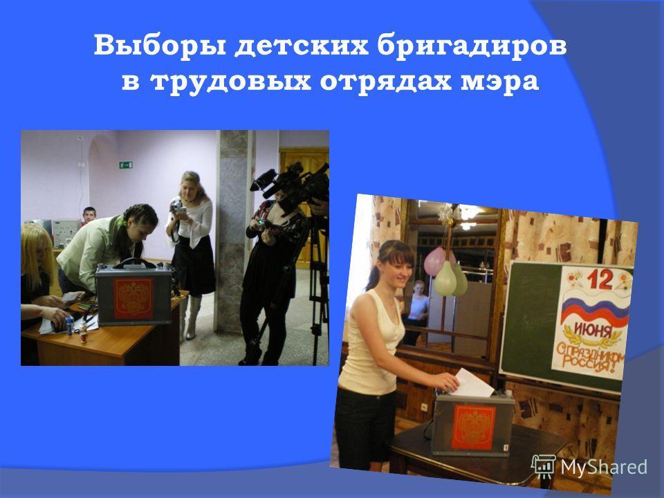 Выборы детских бригадиров в трудовых отрядах мэра