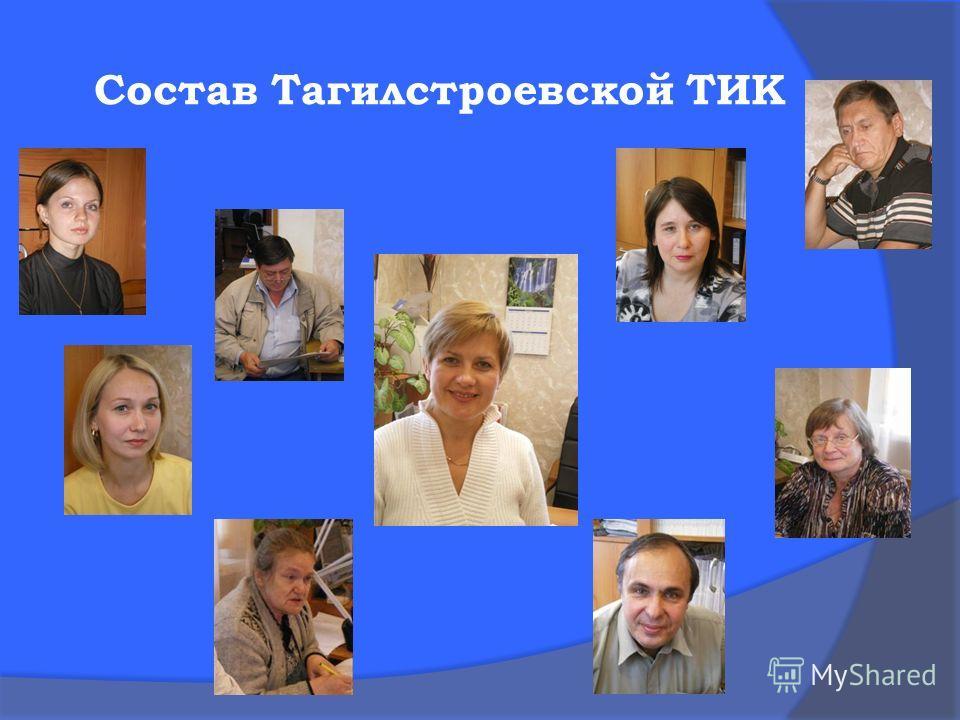 Состав Тагилстроевской ТИК