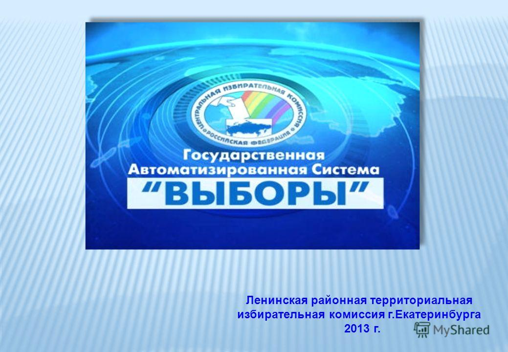 Ленинская районная территориальная избирательная комиссия г.Екатеринбурга 2013 г.
