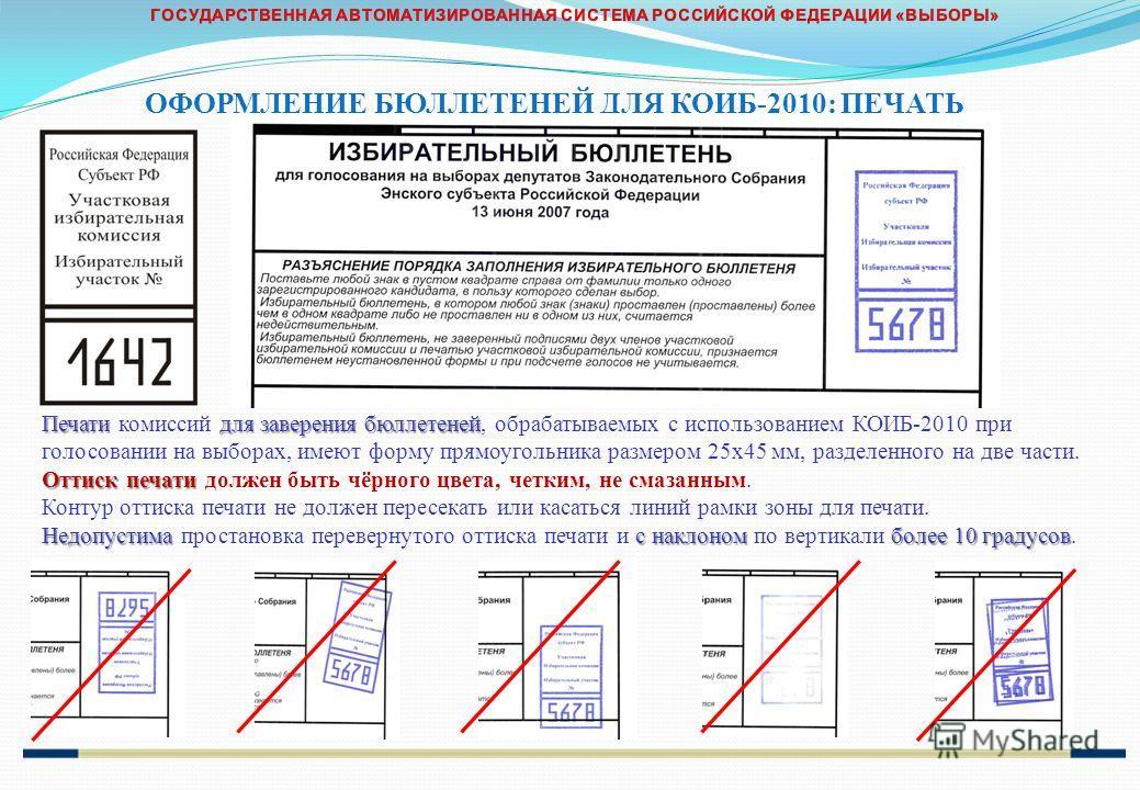 ОФОРМЛЕНИЕ БЮЛЛЕТЕНЕЙ ДЛЯ КОИБ-2010: ПЕЧАТЬ Печатидля заверения бюллетеней Печати комиссий для заверения бюллетеней, обрабатываемых с использованием КОИБ-2010 при голосовании на выборах, имеют форму прямоугольника размером 25х45 мм, разделенного на д