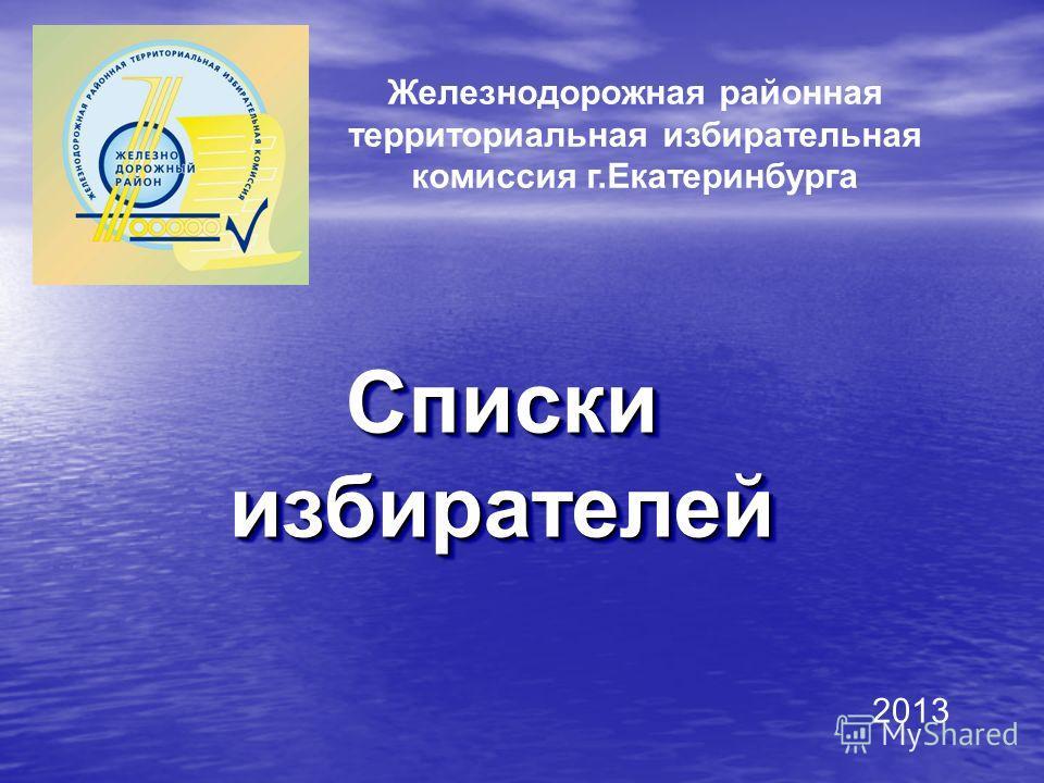 Железнодорожная районная территориальная избирательная комиссия г.Екатеринбурга Списки избирателей 2013