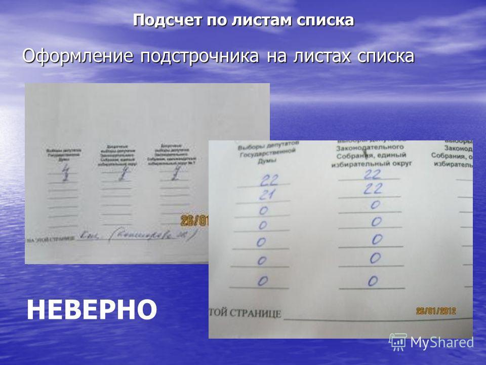 Подсчет по листам списка Оформление подстрочника на листах списка НЕВЕРНО