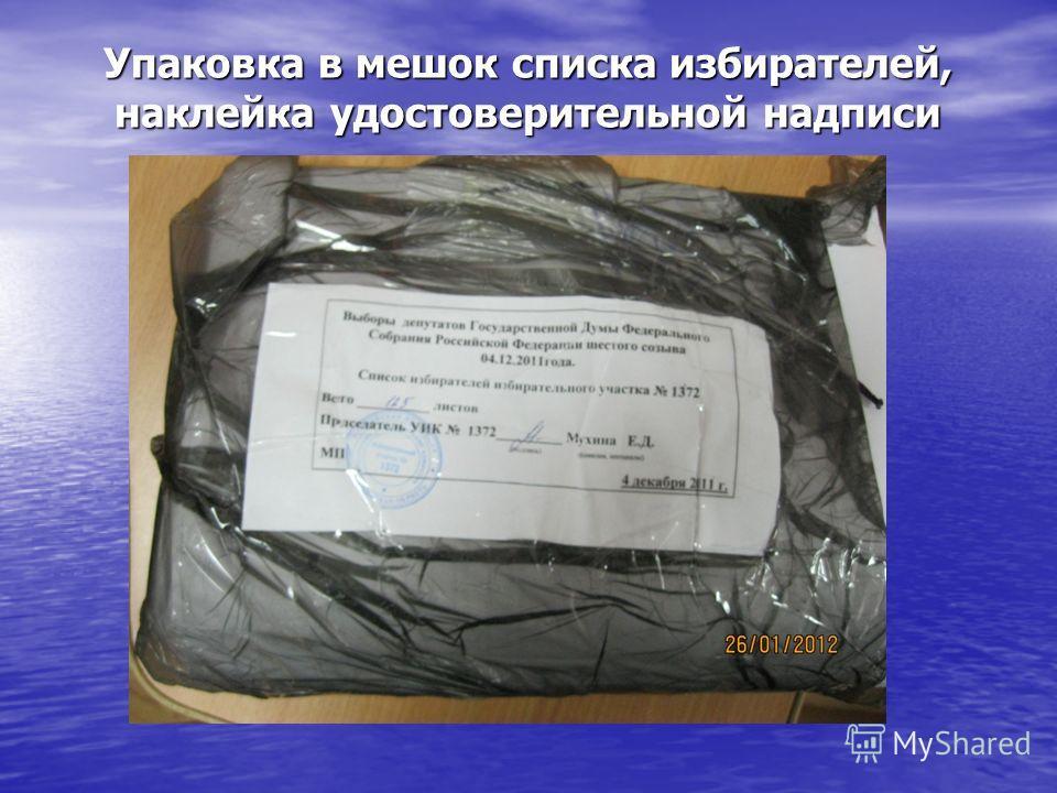 Упаковка в мешок списка избирателей, наклейка удостоверительной надписи