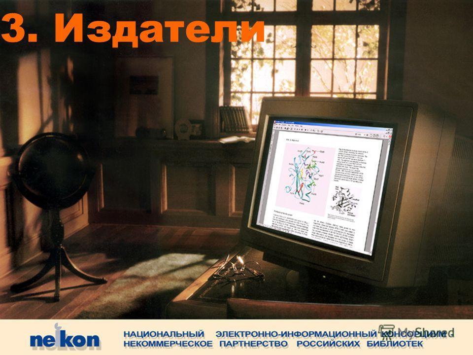 Вятка, ВятГУ, 2009 3. Издатели