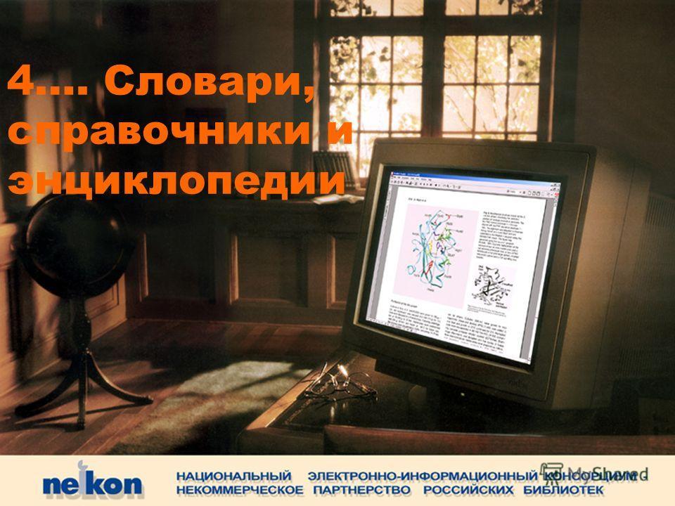 Вятка, ВятГУ, 2009 4…. Словари, справочники и энциклопедии