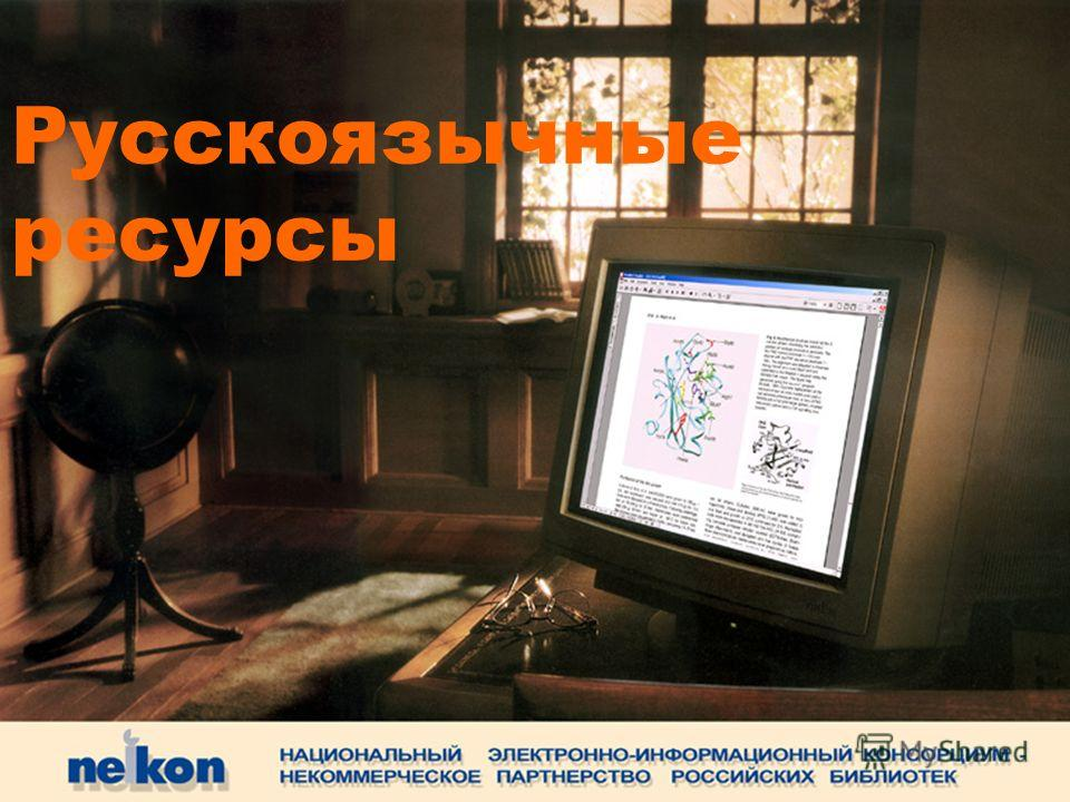 Вятка, ВятГУ, 2009 Русскоязычные ресурсы