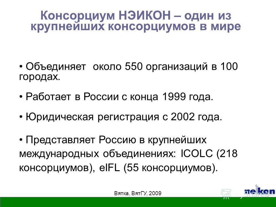 Вятка, ВятГУ, 2009 Объединяет около 550 организаций в 100 городах. Работает в России с конца 1999 года. Юридическая регистрация с 2002 года. Представляет Россию в крупнейших международных объединениях: ICOLС (218 консорциумов), eIFL (55 консорциумов)