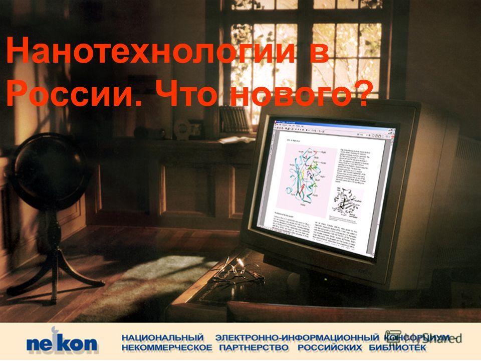Вятка, ВятГУ, 2009 Нанотехнологии в России. Что нового?