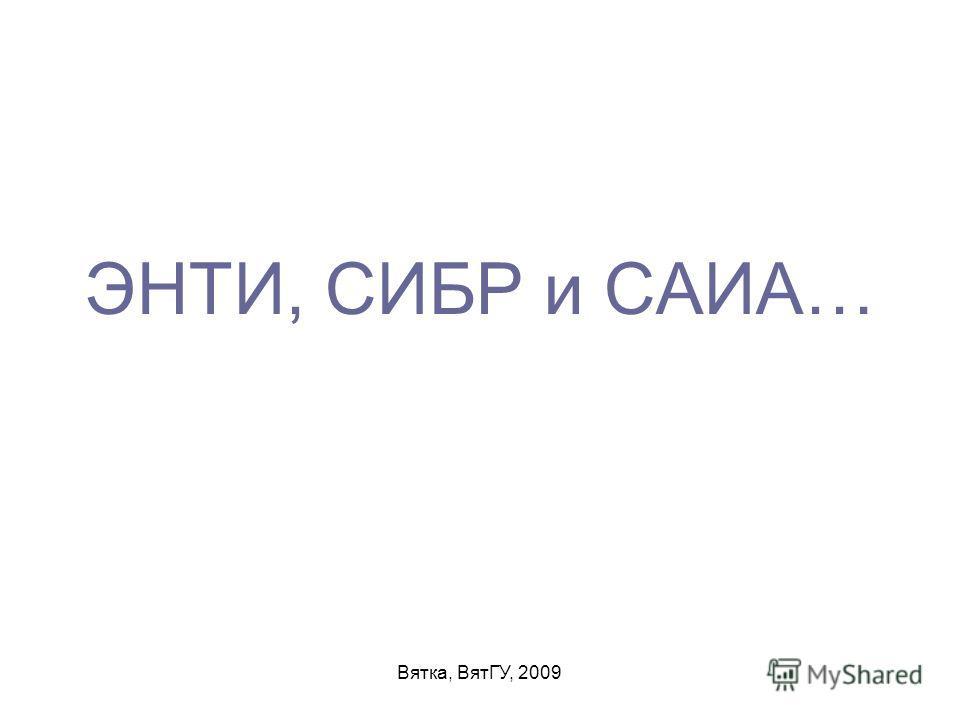 Вятка, ВятГУ, 2009 ЭНТИ, СИБР и САИА…