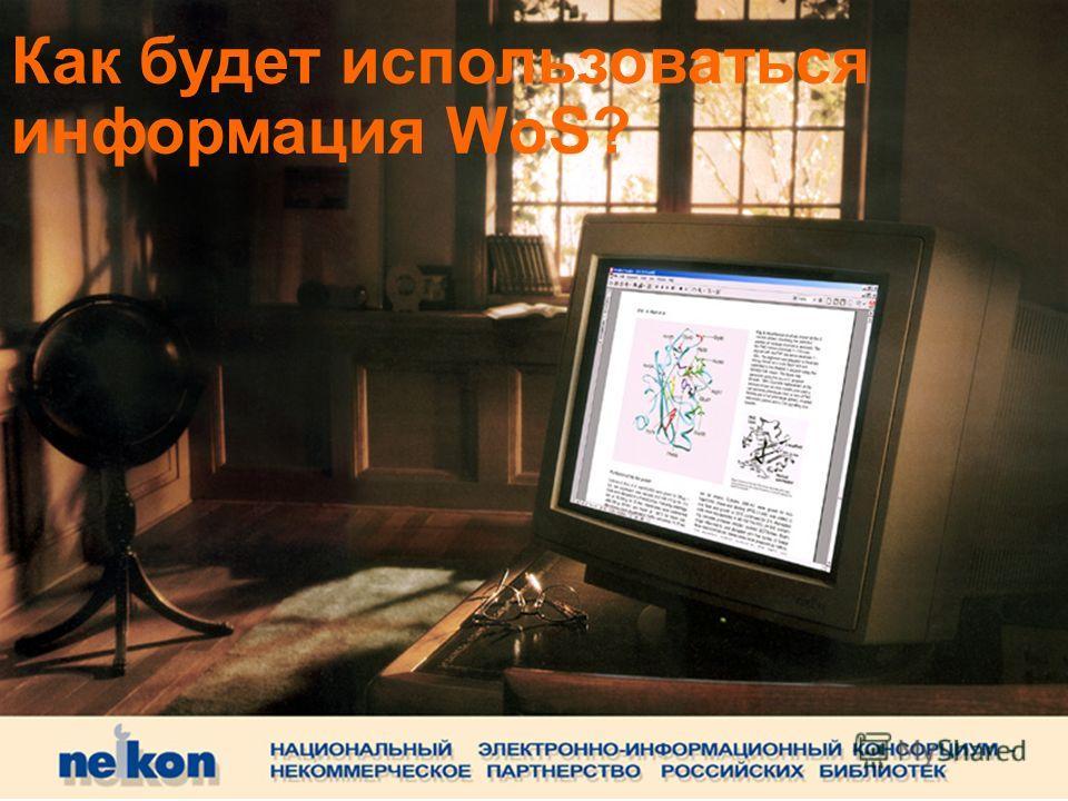 Вятка, ВятГУ, 2009 Как будет использоваться информация WoS?