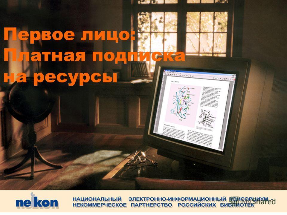 Вятка, ВятГУ, 2009 Первое лицо: Платная подписка на ресурсы