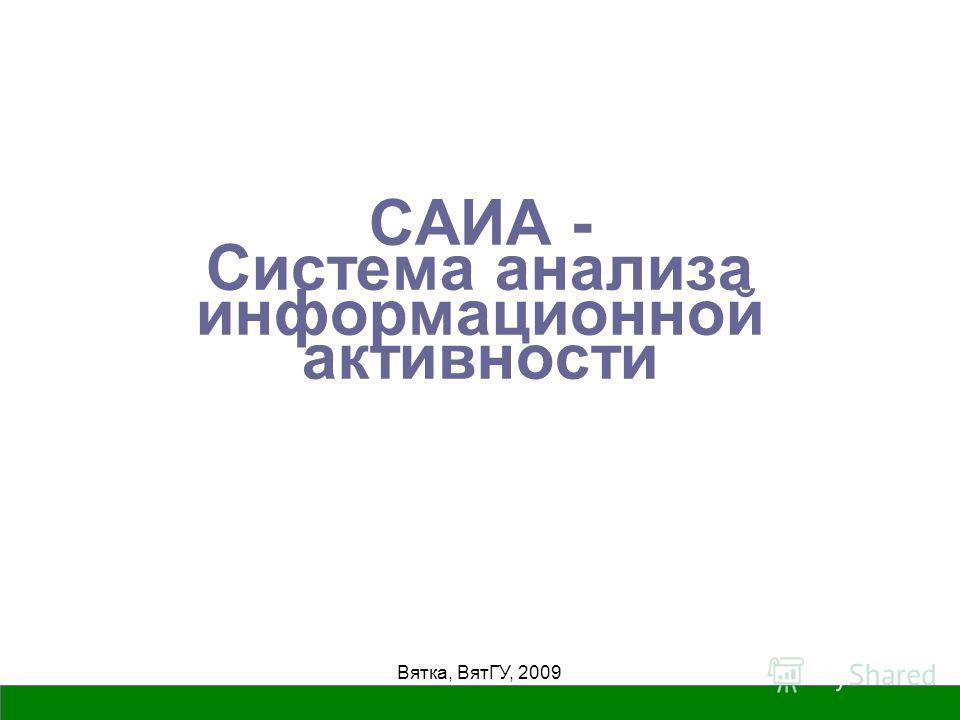 Вятка, ВятГУ, 2009 САИА - Система анализа информационной активности