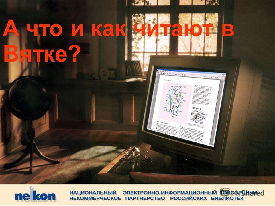 Вятка, ВятГУ, 2009 А что и как читают в Вятке?
