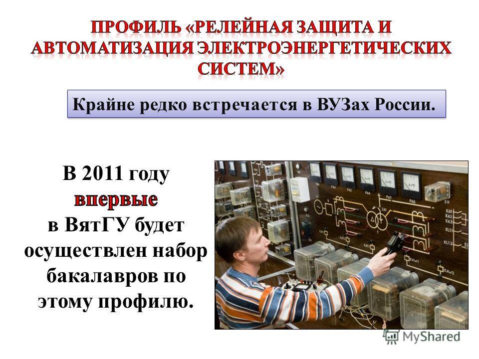 Крайне редко встречается в ВУЗах России.