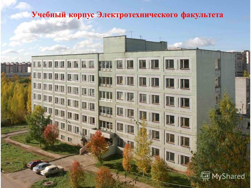 Учебный корпус Электротехнического факультета