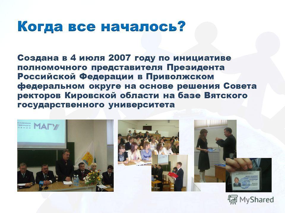 Создана в 4 июля 2007 году по инициативе полномочного представителя Президента Российской Федерации в Приволжском федеральном округе на основе решения Совета ректоров Кировской области на базе Вятского государственного университета