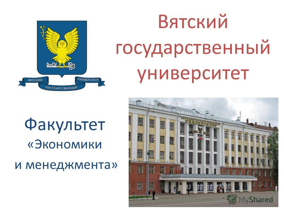 Вятский государственный университет Факультет «Экономики и менеджмента»