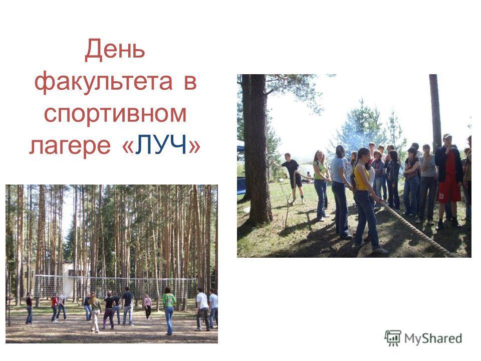 День факультета в спортивном лагере «ЛУЧ»