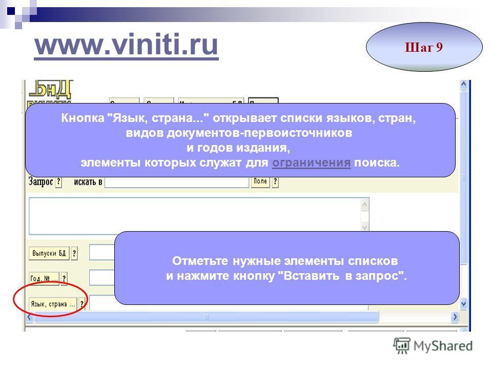 www.viniti.ru Шаг 9 Кнопка