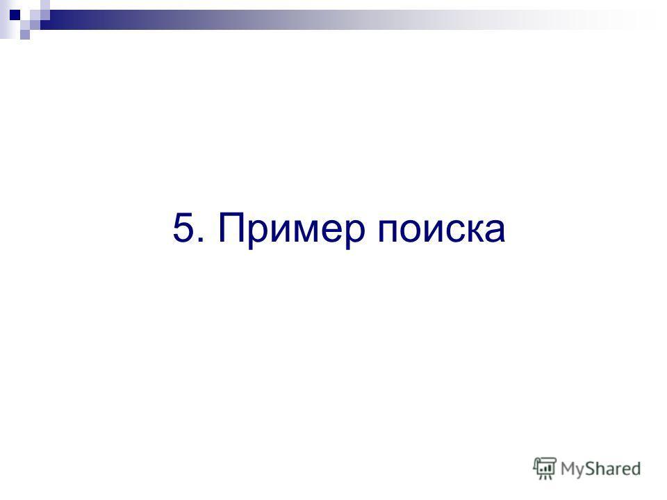 5. Пример поиска