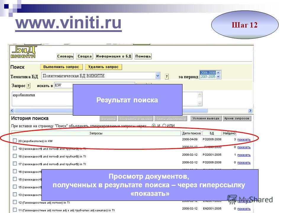 www.viniti.ru Шаг 12 Результат поиска Просмотр документов, полученных в результате поиска – через гиперссылку «показать»