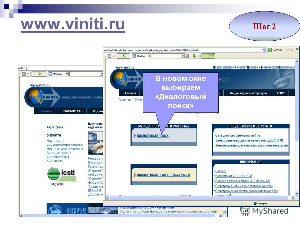 www.viniti.ru Шаг 2 Переходим по ссылке на базу данных В новом окне выбираем «Диалоговый поиск»