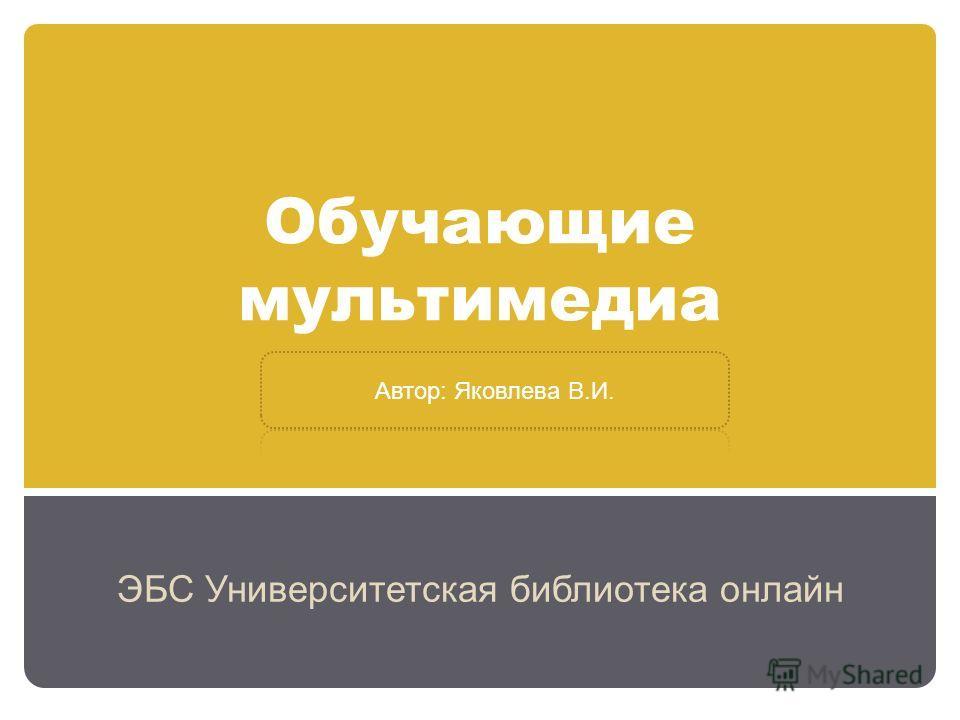 Обучающие мультимедиа ЭБС Университетская библиотека онлайн