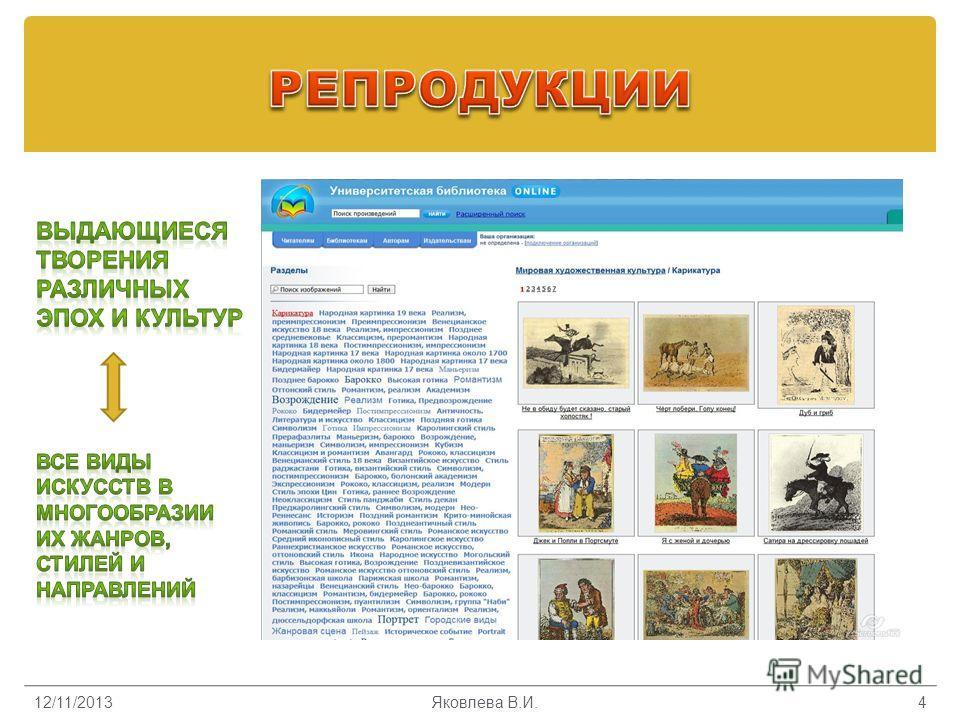 12/11/2013Яковлева В.И.4