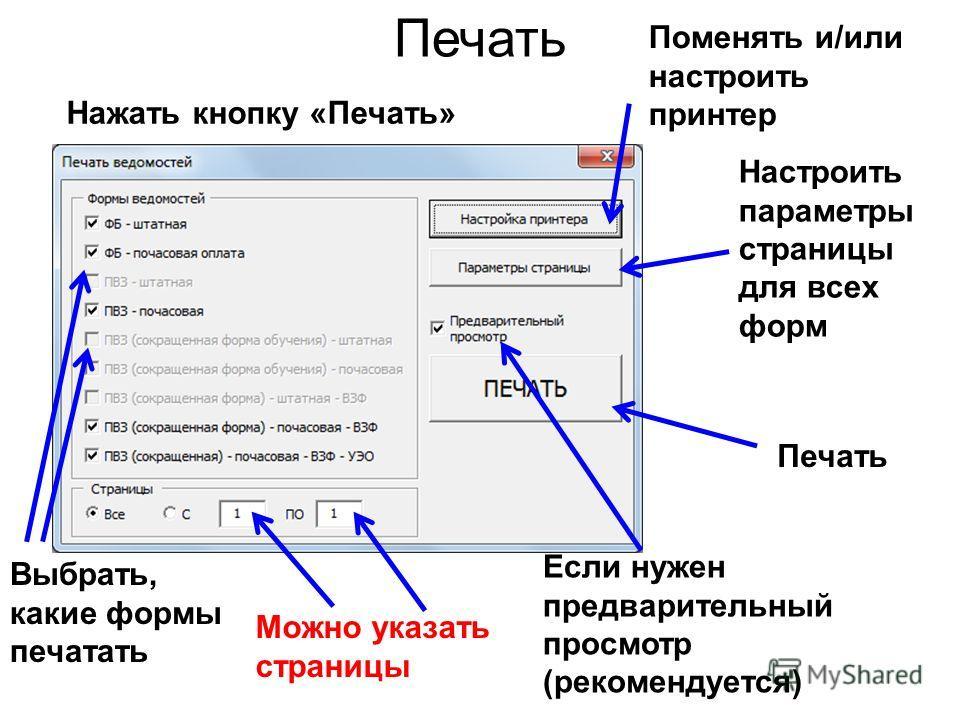 Печать Нажать кнопку «Печать» Выбрать, какие формы печатать Можно указать страницы Если нужен предварительный просмотр (рекомендуется) Поменять и/или настроить принтер Настроить параметры страницы для всех форм Печать