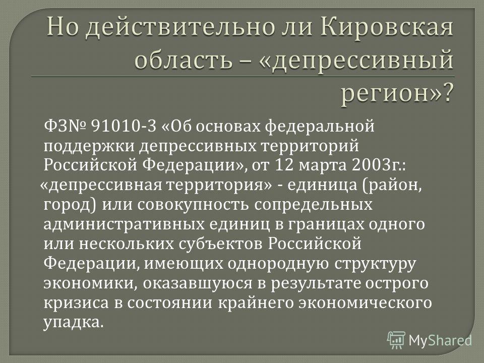 ФЗ 91010-3 « Об основах федеральной поддержки депрессивных территорий Российской Федерации », от 12 марта 2003 г.: « депрессивная территория » - единица ( район, город ) или совокупность сопредельных административных единиц в границах одного или неск