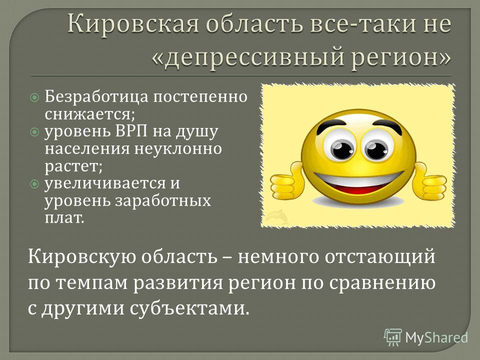Безработица постепенно снижается ; уровень ВРП на душу населения неуклонно растет ; увеличивается и уровень заработных плат. Кировскую область – немного отстающий по темпам развития регион по сравнению с другими субъектами.