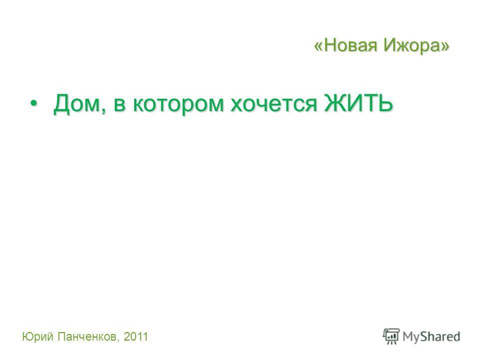 «Новая Ижора» Дом, в котором хочется ЖИТЬ Дом, в котором хочется ЖИТЬ Юрий Панченков, 2011