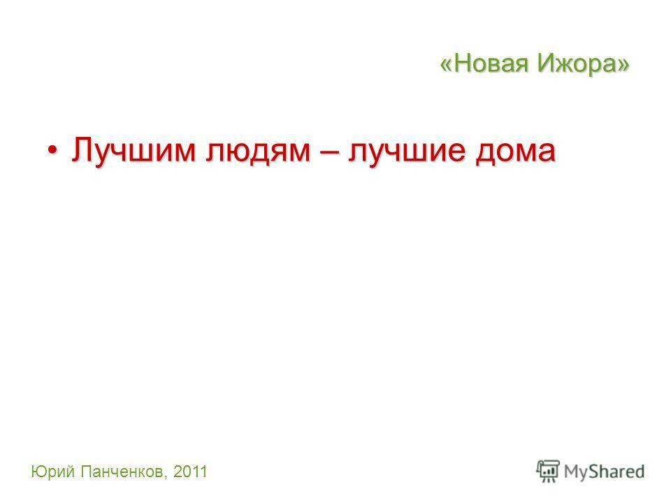 «Новая Ижора» Лучшим людям – лучшие домаЛучшим людям – лучшие дома Юрий Панченков, 2011